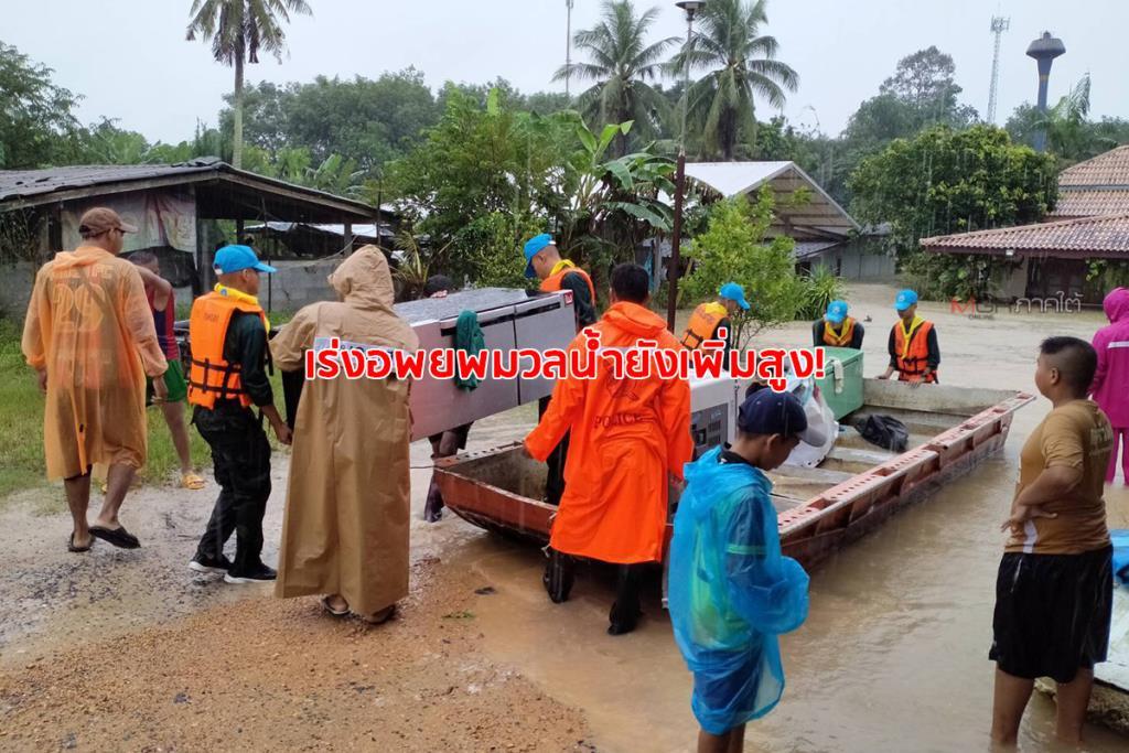เร่งอพยพชาวเมืองลุงหลังมวลน้ำยังเพิ่มสูง ถนนสายหลักน้ำท่วมผิวจราจรเป็นทางยาว