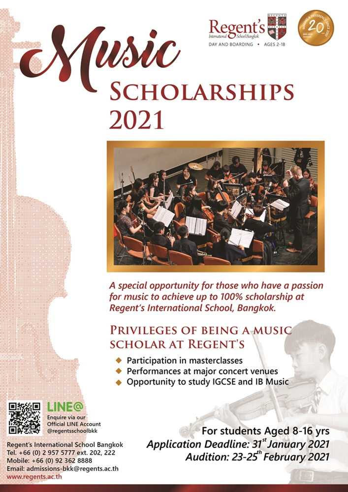 Music Scholarships 2021 ชิงทุนการศึกษาด้านดนตรีทุนการศึกษา 100% จัดโดยโรงเรียนนานาชาติรีเจ้นท์กรุงเทพฯ