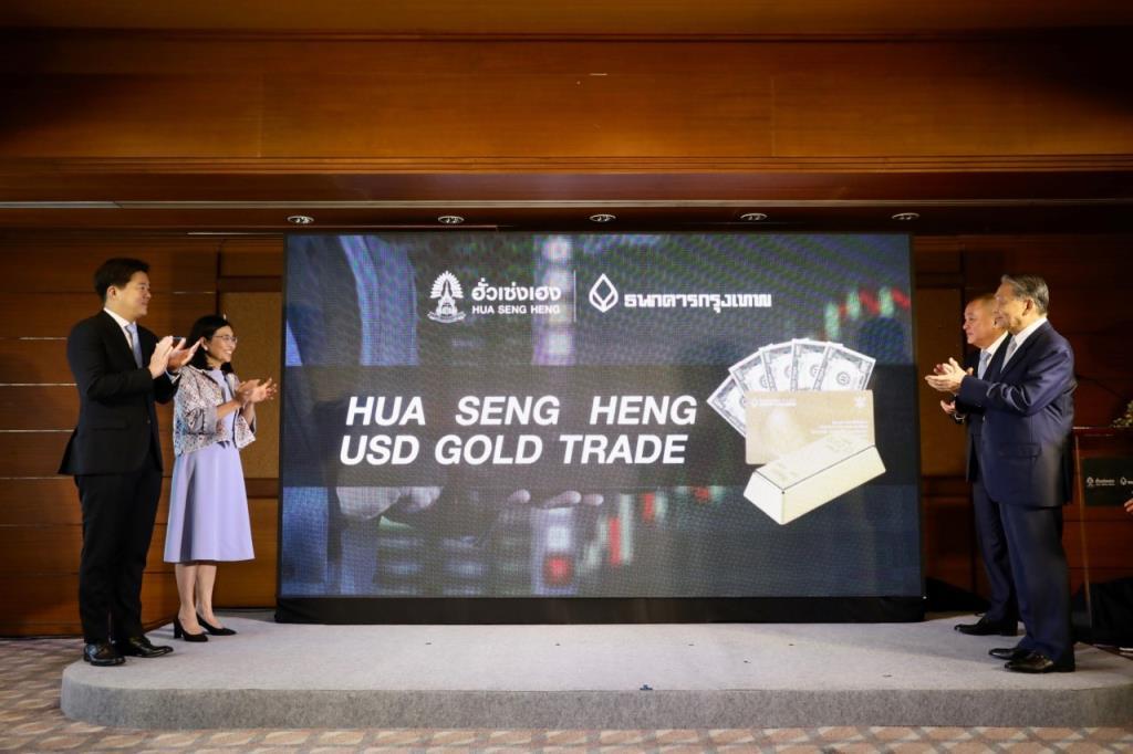 ครั้งแรกในไทย 'BBL'จับมือ'ฮั่วเซ่งเฮง'ซื้อ-ขายทองคำผ่านบัญชี FCD
