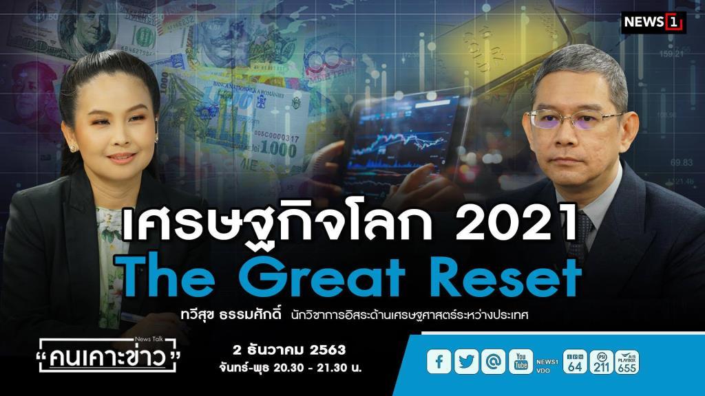 """""""อ.ทวีสุข"""" ห่วงหลังโควิดเศรษฐกิจไทยก็ไม่ฟื้น"""