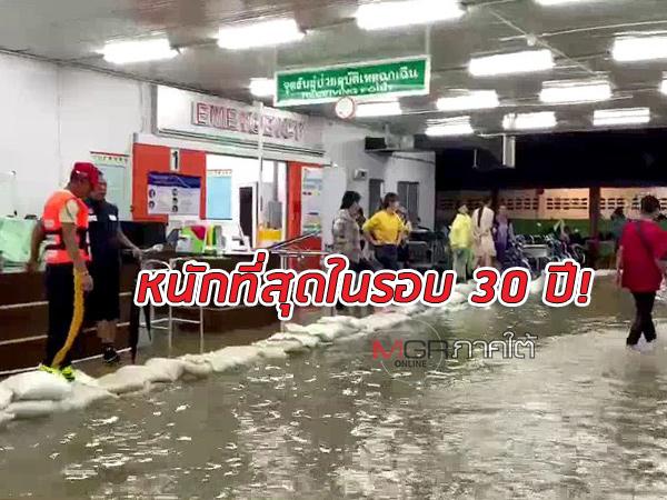 น้ำท่วมเมืองคอนหนักสุดในรอบ 30 ปี! สุดต้านทะลักเข้า รพ.มหาราช