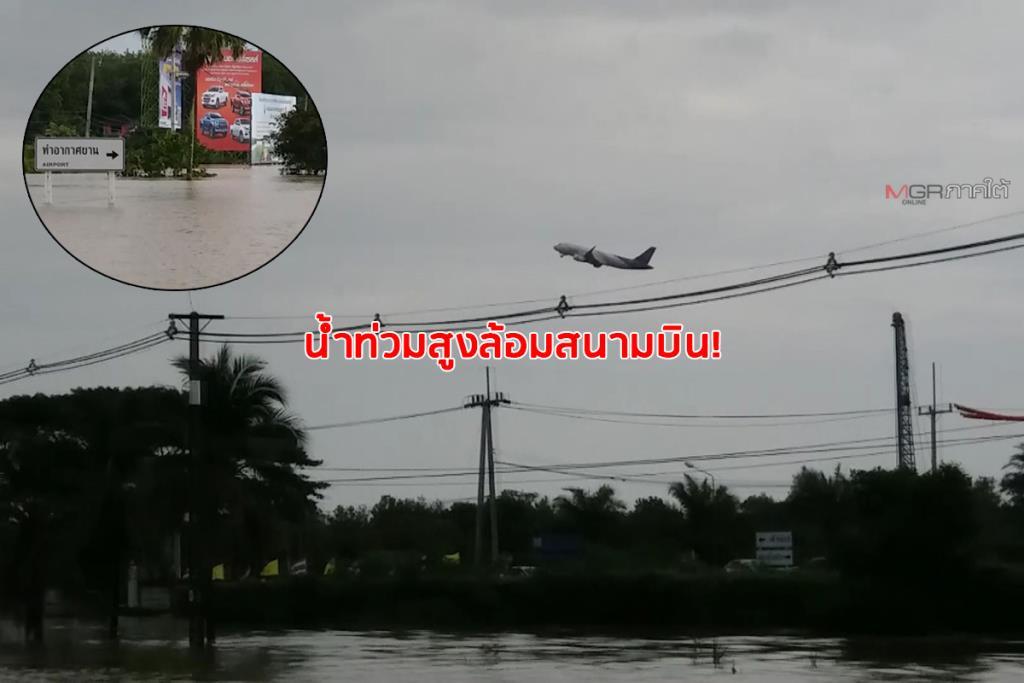 ระทึก! น้ำท่วมสูงล้อมรอบสนามบินเมืองคอน เผยคันกั้นน้ำเพิ่งสร้างเสร็จช่วยกันท่วมรันเวย์