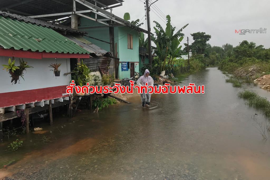 ฝนตกต่อเนื่อง ผู้ว่าฯ ยะลาสั่งด่วนทุกอำเภอพื้นที่เสี่ยงเฝ้าระวังน้ำท่วมฉับพลัน