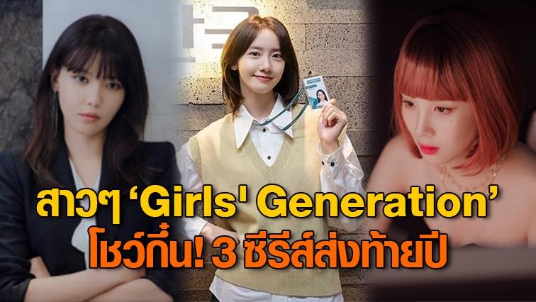 "Scoop : เมื่อ ""Blackpink"" ครองโลก สาวๆ ""Girls' Generation"" จึงขอโชว์กึ๋นใน 3 ซีรีส์ส่งท้ายปี!"