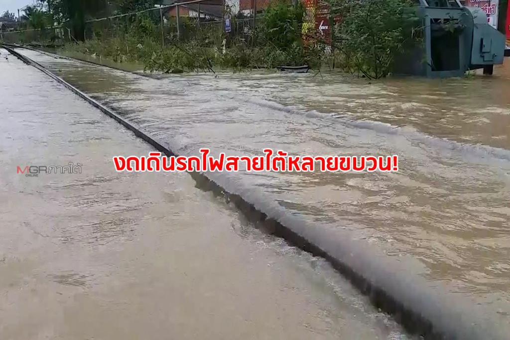 รางรถไฟถูกน้ำท่วมเสียหายหลายจุดใน จ.นครศรีธรรมราช ต้องงดเดินรถสายใต้หลายขบวน