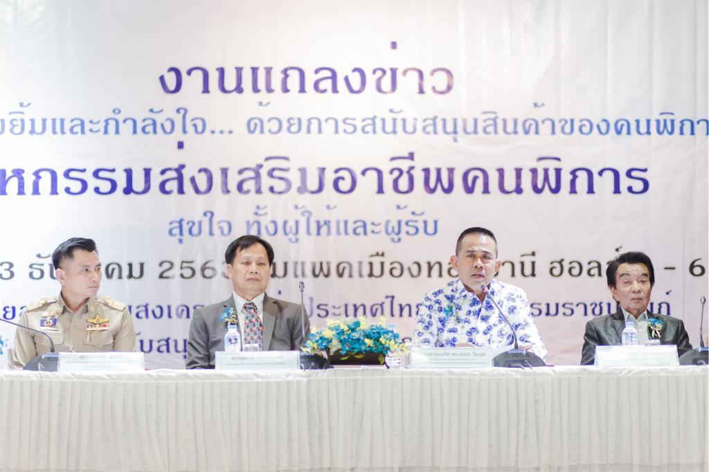 """สภาสังคมสงเคราะห์แห่งประเทศไทย จัดงานแถลงข่าว """"มหกรรมส่งเสริมอาชีพคนพิการ ประจำปี 2563"""" สุขใจทั้งผู้ให้และผู้รับ"""