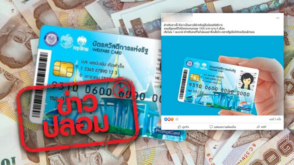 ข่าวปลอม! ครม. อนุมัติจ่ายบัตรคนจนเพิ่ม 1,000 บาท นาน 6 เดือน เริ่ม 1 เม.ย. 64