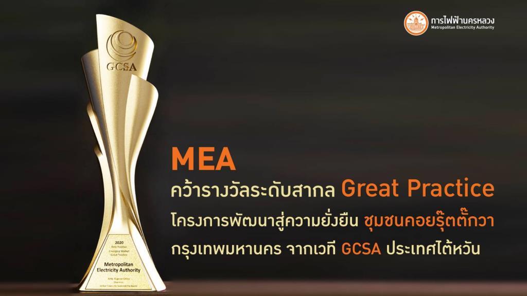 MEA คว้ารางวัลระดับสากล Great Practice โครงการพัฒนาสู่ความยั่งยืน ชุมชนคอยรุ๊ตตั๊กวา จากเวที GCSA ประเทศไต้หวัน
