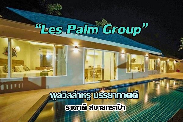 """Les Palm Group"" พูลวิลล่าหรู พักสบาย บรรยากาศดี ราคาสบายกระเป๋า"