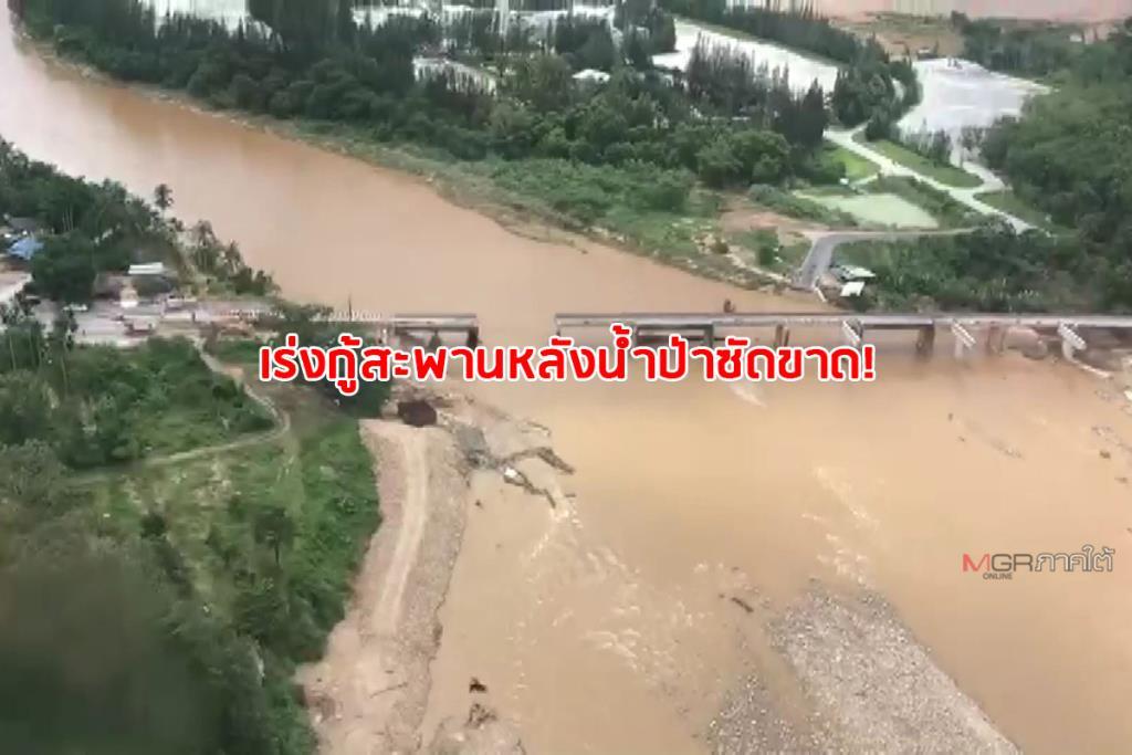 แม่ทัพ 4 บินสำรวจพร้อมสั่งเร่งกู้สะพานข้ามคลองกลาย หลังถูกน้ำป่าซัดขาดสะบั้น
