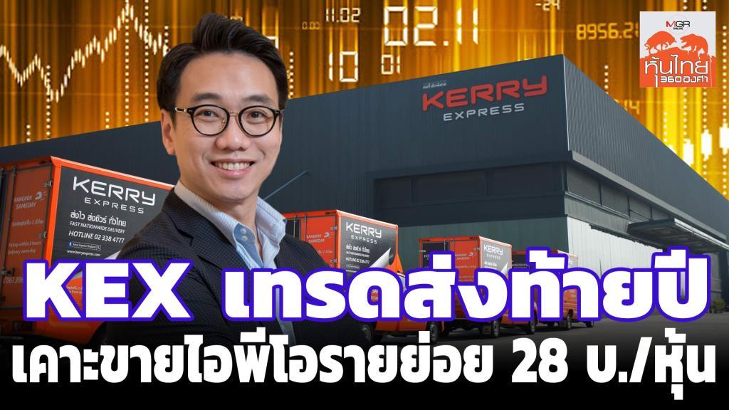 KEX เทรดส่งท้ายปี เคาะขายไอพีโอรายย่อย 28 บ./หุ้น