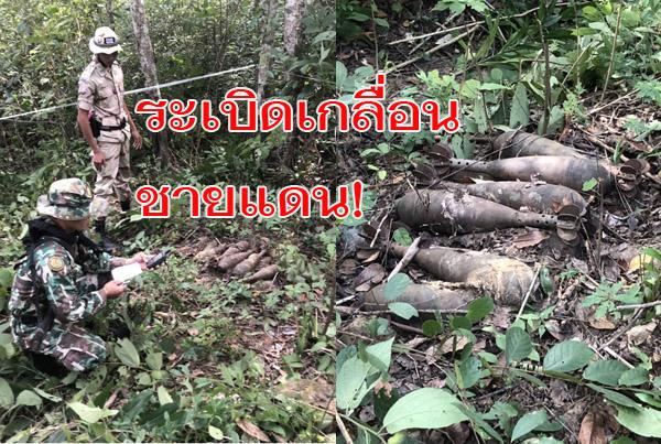 ยังเกลื่อนชายแดน! ชาวบ้านศรีสะเกษผวาหาเก็บเห็ดป่าชายแดนไทย-กัมพูชาพบลูกระเบิดอื้อ
