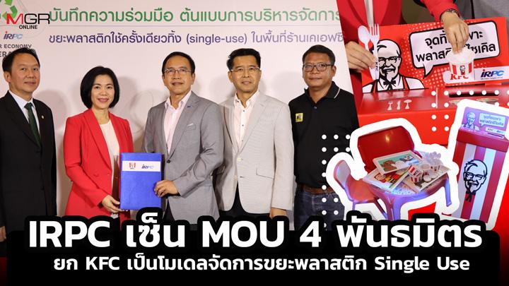 IRPC เซ็น MOU 4 พันธมิตร ยก KFC เป็นโมเดลจัดการขยะพลาสติก Single Use