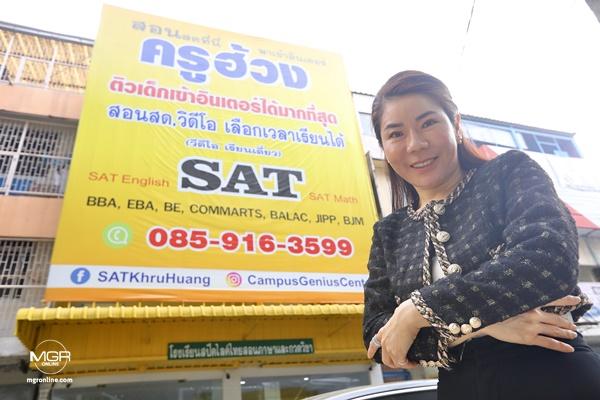 SAT ครูฮ้วง..สอนคิด ไม่ดรามา ไม่โลกสวย แต่สนุก!