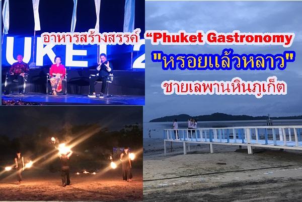 """กลับมาให้ฟินกันอีกครั้ง  """"Phuket Gastronomy หรอยแล้วหลาว"""" ณ เลปลายแหมสะพานหินภูเก็ต"""