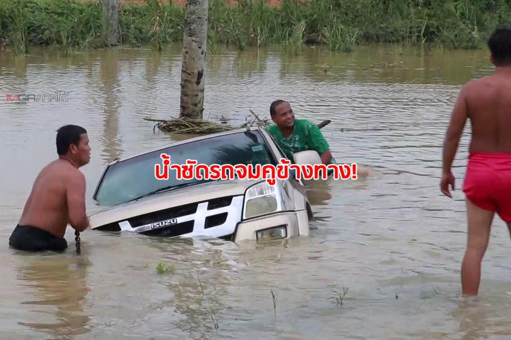 หนุ่มสิชลแจ้งความรถหาย รู้อีกทีถูกน้ำซัดจมคูข้างถนนหน้าสนามบินนครศรีธรรมราช