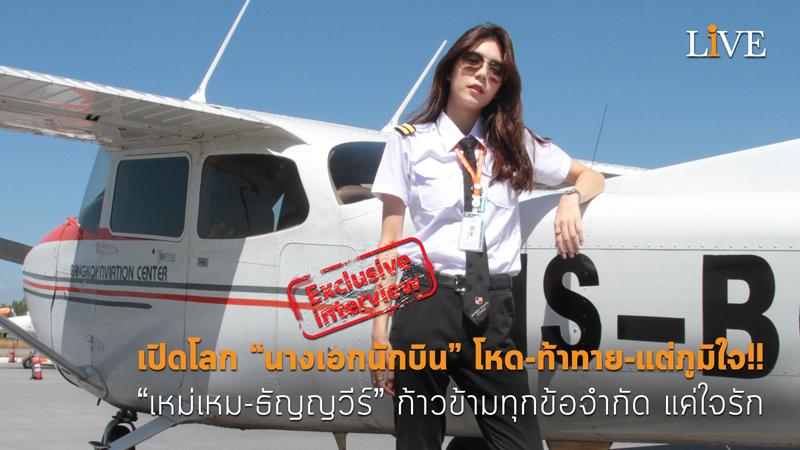 """[คลิป] เปิดโลก """"นางเอกนักบิน"""" โหด-ท้าทาย-แต่ภูมิใจ!! """"เหม่เหม-ธัญญวีร์"""" ก้าวข้ามทุกข้อจำกัด แค่ใจรัก"""