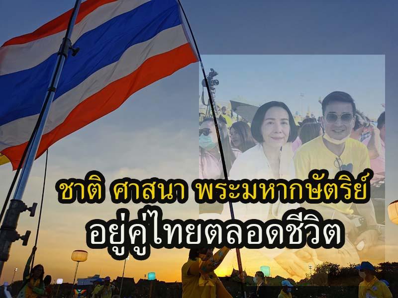 """""""นีโน่-เดือนเต็ม"""" เทิดทูน ร.๙ และสถาบัน ต้องอยู่คู่ไทย จะเป็นแบบนี้ตลอดชีวิต"""