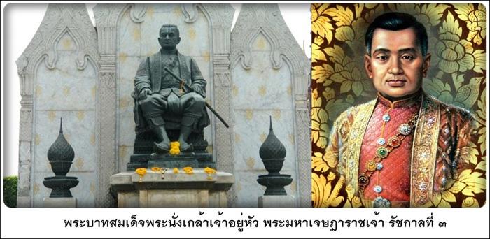 เงินถุงแดง เงินรักษาเอกราช มรดกจากรัชกาลที่ ๓