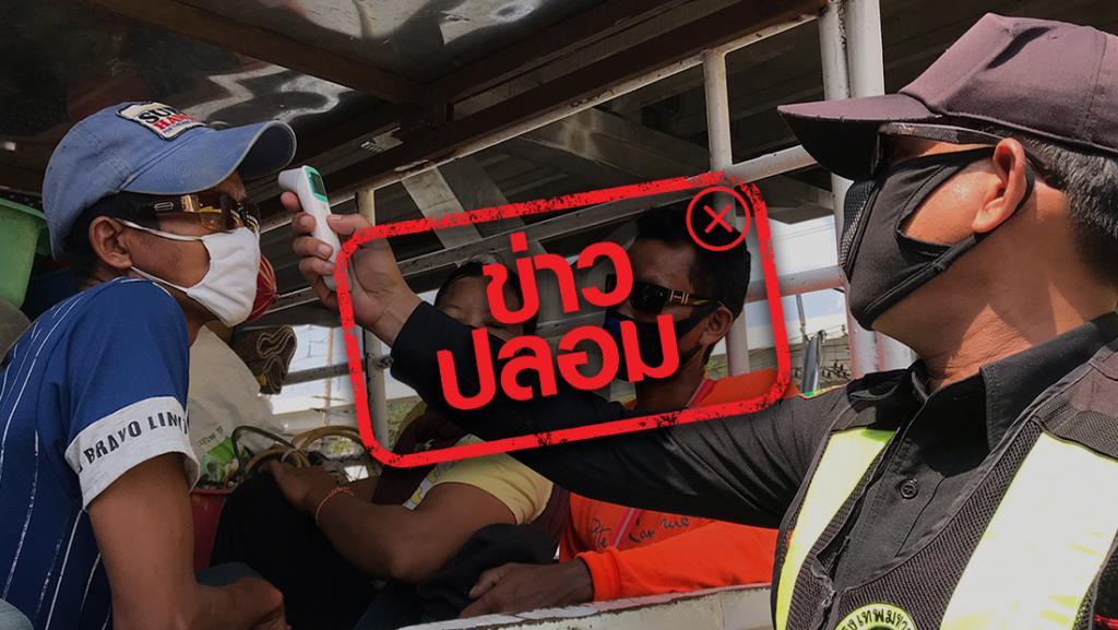 ข่าวปลอม! พบชายไทยอายุ 49 ปี ติดเชื้อโควิด-19 ที่ จ.กำแพงเพชร