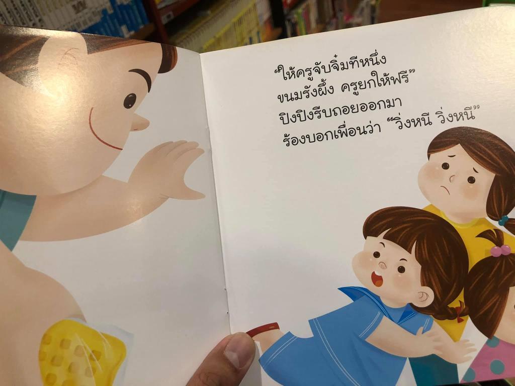 ถึงขั้นนี้แล้ว! ผุดหนังสือสอนเด็กป้องกันถูกล่วงละเมิดทางเพศ