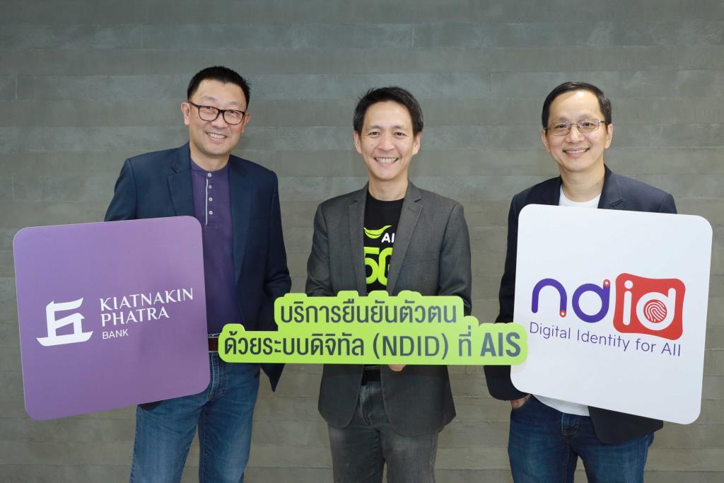 AIS พัฒนา Smart Kiosk รองรับการยืนยันตัวตนดิจิทัล