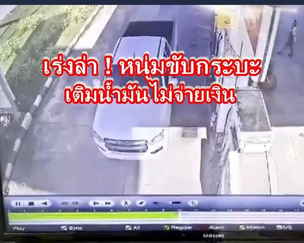ตามล่า ! หนุ่มขับกระบะเข้าเติมน้ำมันแต่ไม่ยอมจ่ายเงินฉิ่งหนีเฉย