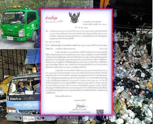โอนแล้ว 300 ล้าน มท.จัดหารถขยะ 135 คัน ให้อปท. 59 จังหวัด ตามแผนประชารัฐ ประเทศไทย ไร้ขยะ