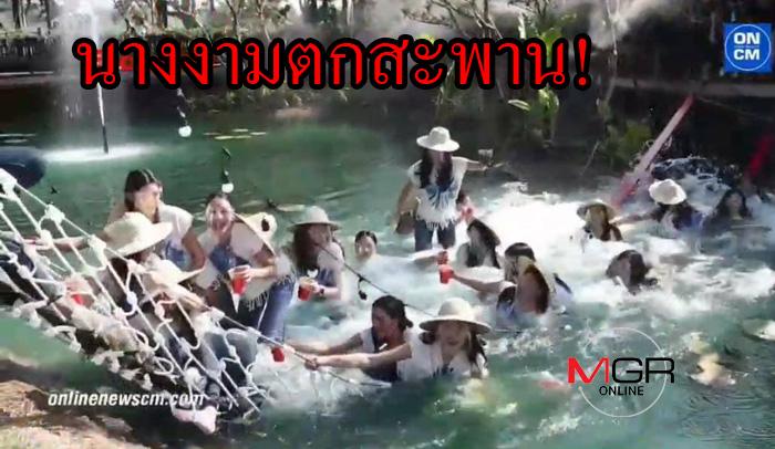 """เผยนาทีช็อก! """"นางสาวไทย"""" กรีดร้อง สะพานหักถล่ม 26 คนตกน้ำ สาวงามหัวแตก"""