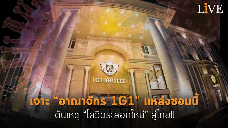 """เจาะ """"อาณาจักร 1G1"""" แหล่งซอมบี้ ต้นเหตุ """"โควิดระลอกใหม่"""" สู่ไทย!!"""