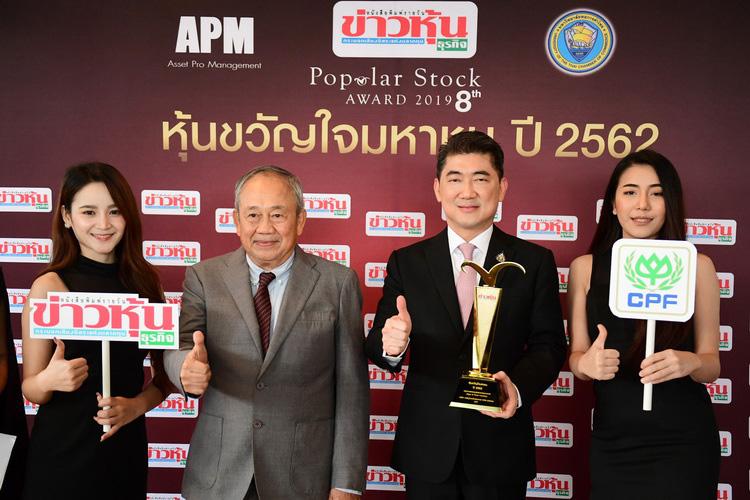 ซีพีเอฟ รับรางวัล หุ้นขวัญใจมหาชน (Popular Stock Awards)