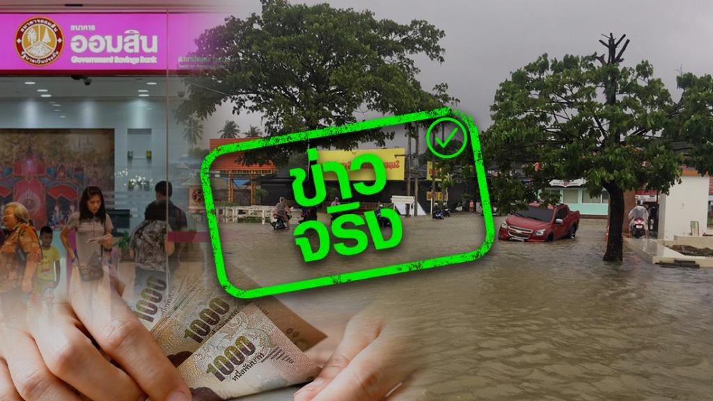 ข่าวจริง! ธนาคารออมสินออกมามาตราการช่วยผู้ประสบภัยน้ำท่วมภาคใต้ ให้กู้ฉุกเฉินไม่คิดดอกเบี้ย 1 ปี และพักชำระหนี้ 3 เดือน