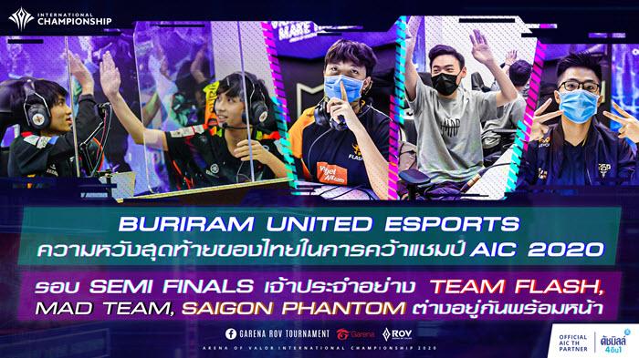 """""""บุรีรัมย์ ยูไนเต็ด อีสปอร์ต"""" ความหวังสุดท้ายของไทยในการคว้าแชมป์ AIC 2020"""
