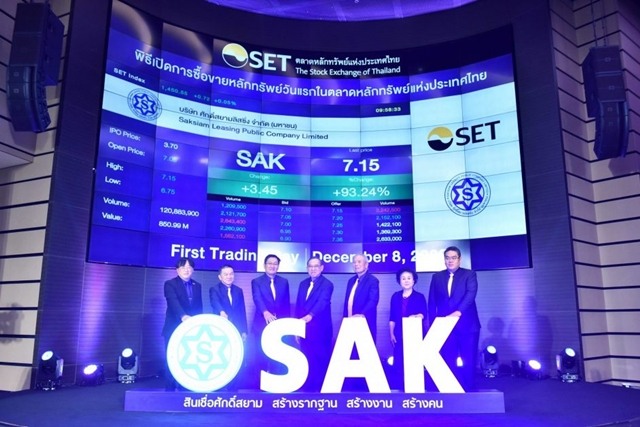 SAK เทรดวันแรกเหนือจอง 4.50บ.