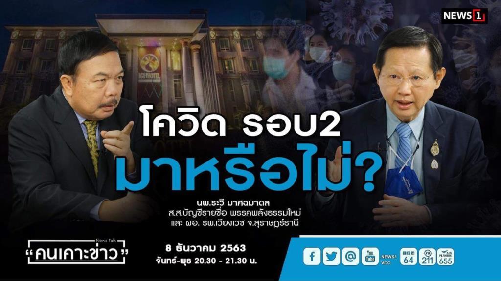 นพ.ระวี ชี้จับตาดูผลคนไทยกลับจากท่าขี้เหล็ก โควิดรอบ 2 มาหรือไม่ ?