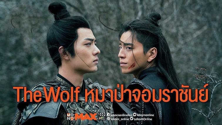 """สิ้นสุดการรอคอย! """"The Wolf หมาป่าจอมราชันย์"""" ฉาย 11 ธ.ค.นี้!"""