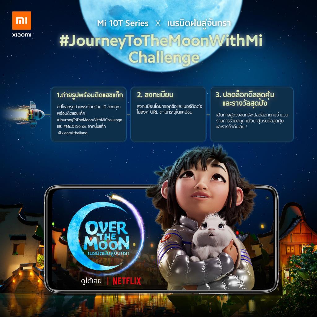 Xiaomi จับมือ Netflix ชวนร่วมสนุก 'ถ่ายภาพพระจันทร์' ชิงรางวัลสมาร์ทโฟน-AIoT