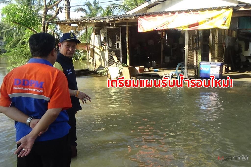 ผู้ว่าฯ ตรังลุยตรวจสภาพน้ำท่วม เตรียมแผนรับน้ำรอบใหม่ หลังคาดการณ์เกิดฝนตกอีกครั้ง 10 ธ.ค.นี้