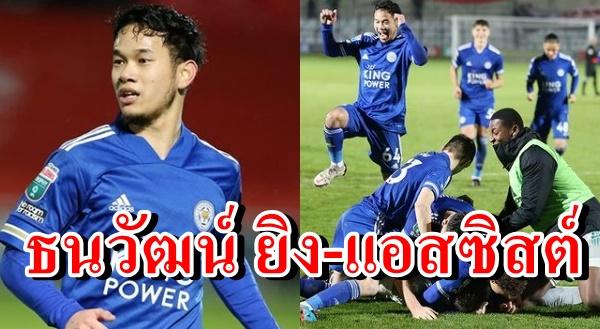 """แข้งไทย """"ธนวัฒน์"""" ฟอร์มเดือด! ยิงโทษ-แอสซิสต์ เลสเตอร์ เข้ารอบบอลถ้วย"""