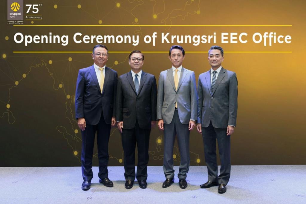 กรุงศรีเปิดสำนักงานEECแห่งใหม่ ส่งเสริมการลงทุนต่างชาติในไทย