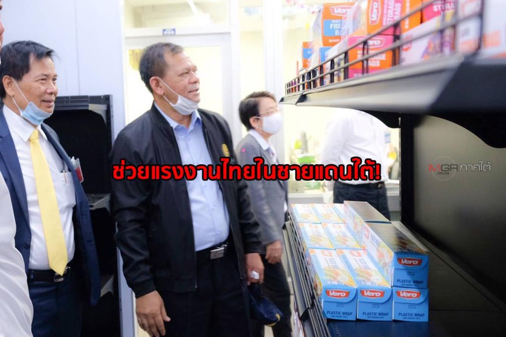 ศอ.บต.ร่วมประชุมแผนปฏิบัติการช่วยเหลือ และพัฒนาแรงงานไทยในจังหวัดชายแดนใต้