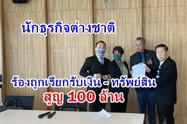 นักธุรกิจเกาะสมุย เข้าร้องต่อ กมธ ปปช.ระบุถูกคนอ้างเป็นดีเอสไอ เรียกรับเงิน - ทรัพย์สินกว่า 100 ล้าน