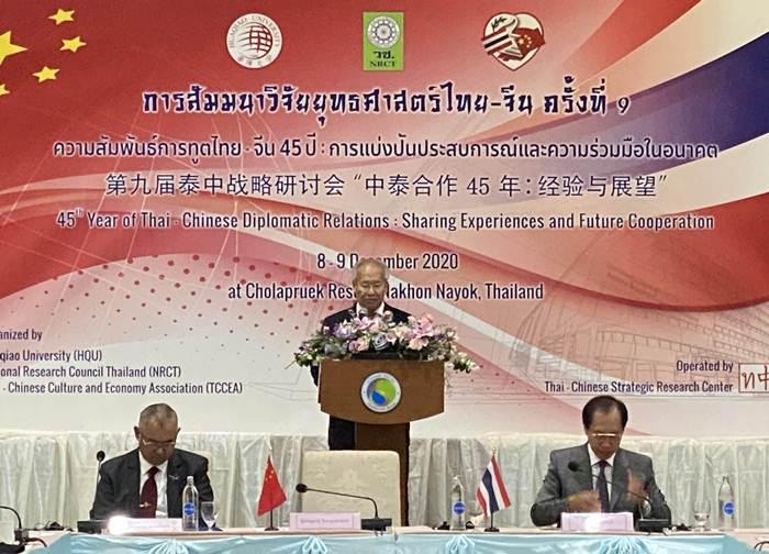 """พิธีเปิดการสัมมนาวิจัยยุทธศาสตร์ไทย-จีน ครั้งที่ 9 หัวข้อ """"ความสัมพันธ์การทูตไทย-จีน 45 ปี: การแบ่งปันประสบการณ์และความร่วมมือในอนาคต"""" ในวันที่ 8ธ.ค.2563 จัดโดยโดยสำนักงานการวิจัยแห่งชาติ ร่วมกับมหาวิทยาลัยหัวเฉียวแห่งสาธารณรัฐประชาชนจีน"""