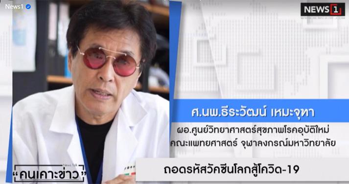 """""""นพ.ธีระวัฒน์"""" มั่นใจไทยเอาอยู่ ! โควิดทุกสายพันธุ์เจอมาหมดแล้ว"""