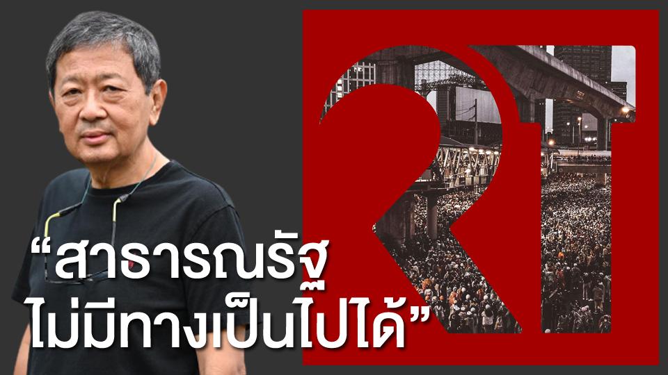 """อดีตอธิการ มธ.เชื่อ """"ม็อบปลดแอก"""" ไม่มีทางเปลี่ยนไทยเป็นสาธารณรัฐ ชี้แค่ขายฝันผู้ใช้แรงงานเป็นแนวร่วม"""