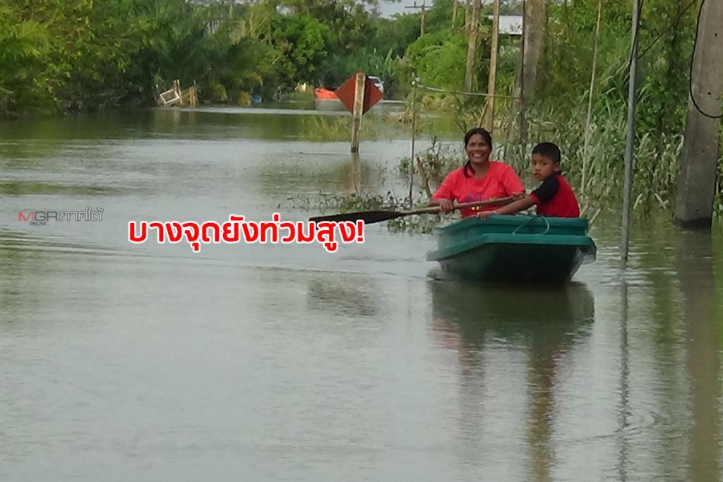 สถานการณ์น้ำท่วม 4 อำเภอของ จ.ตรัง เริ่มคลี่คลาย แต่บางจุดน้ำยังท่วมสูงบ้าน-ถนน