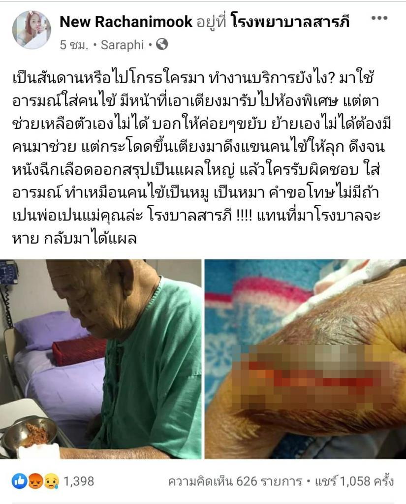 ญาติโพสต์โวย จนท.เปล รพ.สารภีกระชากแขนตาผู้ป่วยวัย83ย้ายเตียงเป็นแผลเหวอะ-ผอ.ขอโทษพร้อมสั่งย้ายเป็นคนสวน