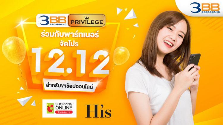 3BB Privilege ร่วมกับพาร์ทเนอร์จัดโปร 12.12 สำหรับขาช้อปออนไลน์