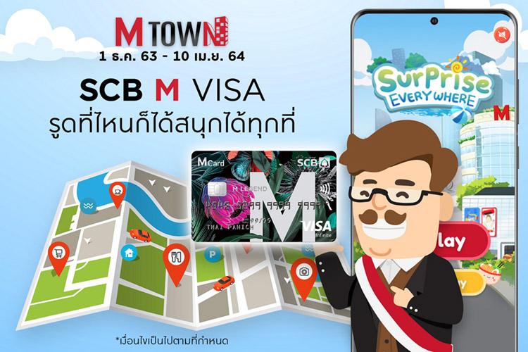 """เดอะมอลล์ กรุ๊ป ดึง Gamification มอบประสบการณ์ช้อปปิ้งรูปแบบใหม่  เปิดตัวฟีเจอร์ใหม่ """"M Town"""" ใน M Card Application เล่นเกมลุ้นรางวัล มูลค่ากว่า 4.1 ล้านบาท"""