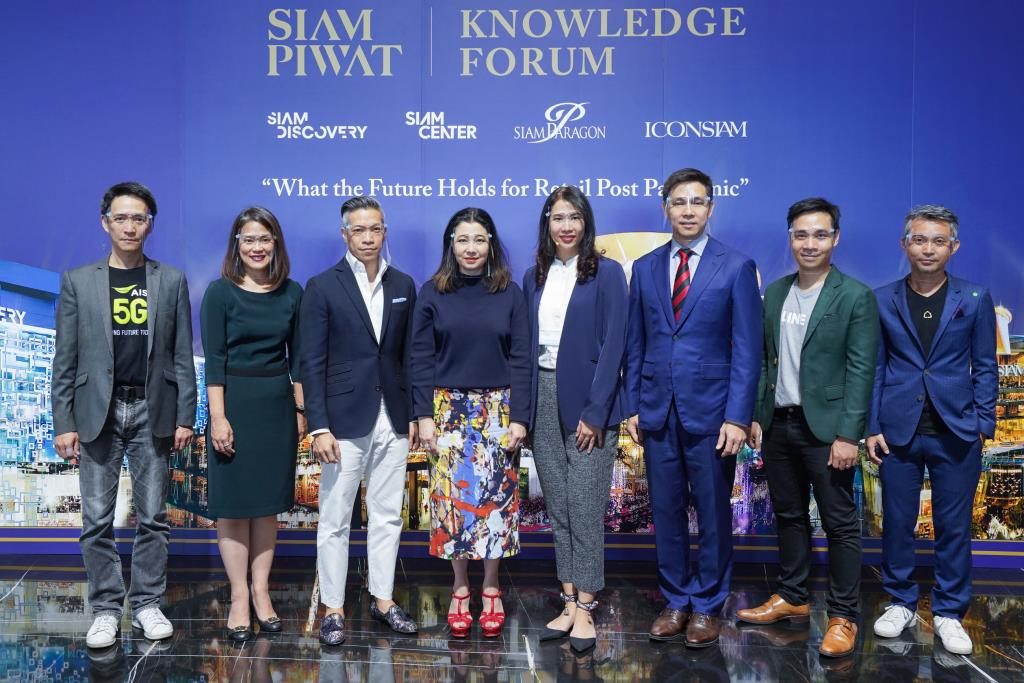 """สยามพิวรรธน์จัดงาน """"Siam Piwat Knowledge Forum"""""""